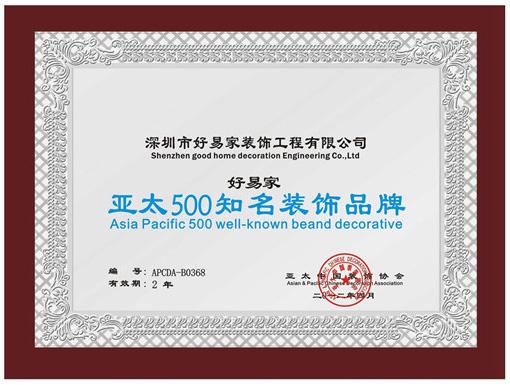 亚太500知名装饰品牌
