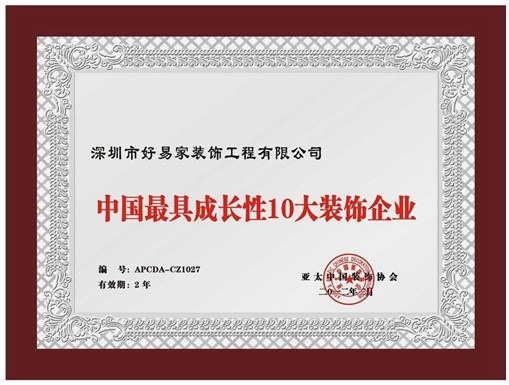 中国最具成长性10大装饰企业