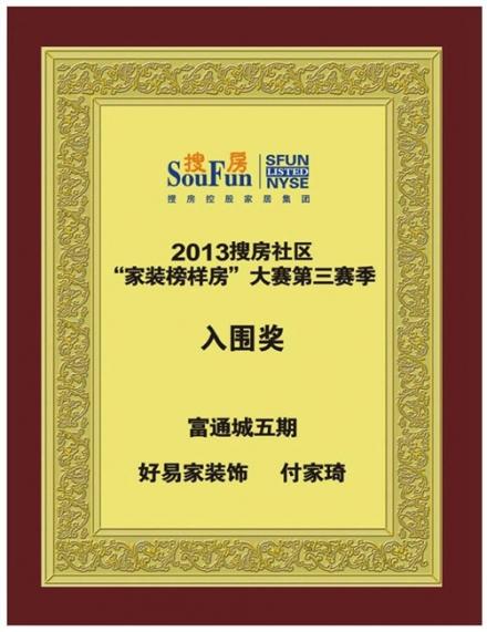 """2013搜房社区""""家装榜样房""""大赛第三赛季入围奖"""